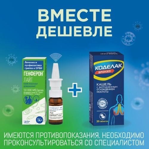 Набор №1 профилактика и лечение орви (генферон лайт спрей + кодекак бронхо таб.) - по специальной цене