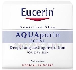 Купить Aquaporin active интенсивно увлажняющий крем для чувствительной сухой кожи 50мл цена