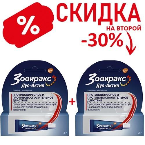 НАБОР ЗОВИРАКС ДУО-АКТИВ 2,0 КРЕМ Д/НАРУЖ закажи со скидкой 30% на второй товар