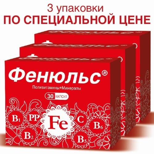 Купить Набор из 3х упаковок фенюльс n30 капс по специальной цене цена