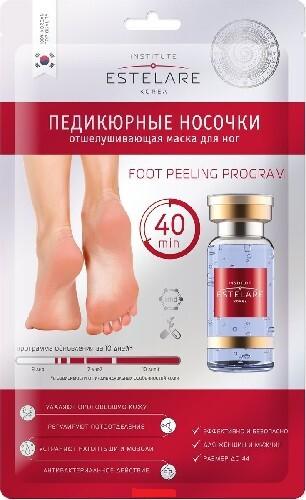 Купить Маска пилинг-отшелушивающие для ног педикюрные носочки цена