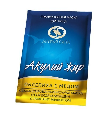 Купить Акулья сила облепиха с медом гиалуроновая ночная маска от отеков и морщин саше 10мл цена