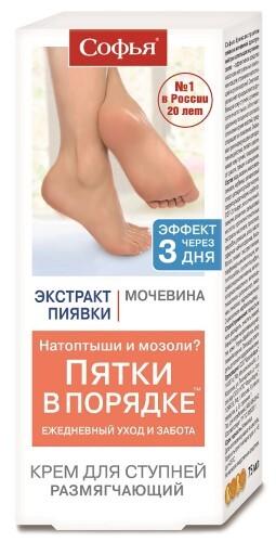 Купить Крем для ступней при натоптышах и сухих мозолях экстракт пиявки мочевина 75мл цена