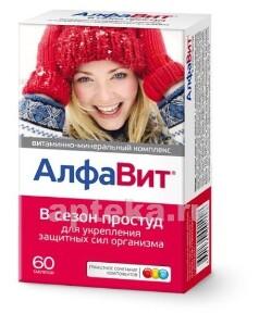 Купить В сезон простуд цена