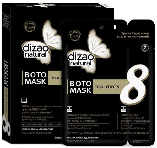 Купить Ботомаска тканевая для лица и шеи бото 8 признаков n6 цена