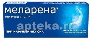 Меларена 3мг n30 табл п/плен/оболоч