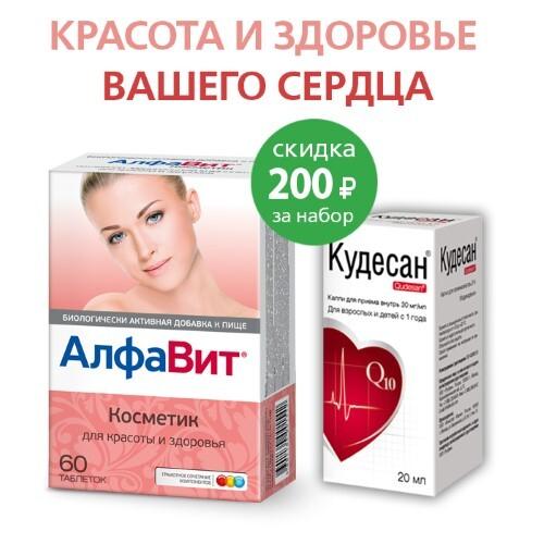 Купить АЛФАВИТ КОСМЕТИК N60 ТАБЛ цена