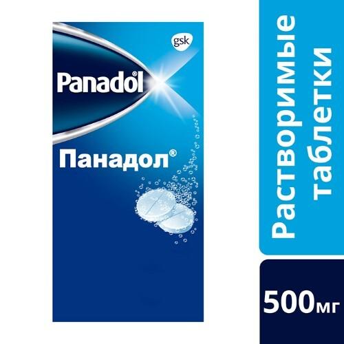 Купить Панадол цена