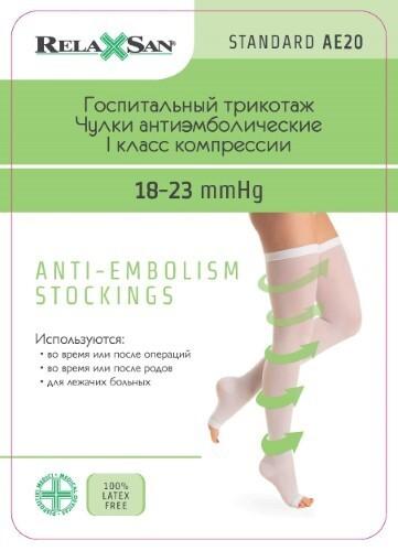 Купить Чулки антиэмболические medicale стандарт цена