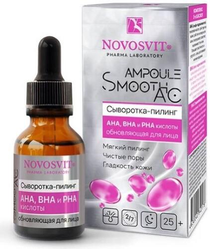 Купить Ampoule smooth ac сыворотка-пилинг aha bha и pha кислоты обновляющая для лица 25мл цена