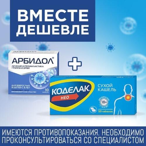 Набор №5 профилактика и лечение орви (арбидол 100 мг №10 + коделак нео таб.) - по специальной цене