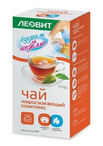 Худеем за неделю чай жиросжигающий комплекс 2,0 n25 ф/пак