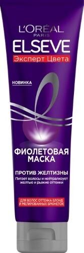 Купить Loreal paris elseve эксперт цвета фиолетовая маска для волос 150мл цена