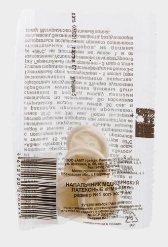 Купить Напальчник медицинский латексный нмл-амтт размер 2 n5 цена