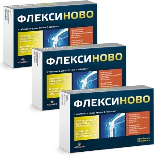 Набор из трех упаковок флексиново n30 табл по специальной цене