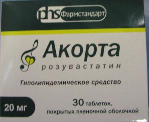 Купить АКОРТА 0,02 N30 ТАБЛ П/ПЛЕН/ОБОЛОЧ цена