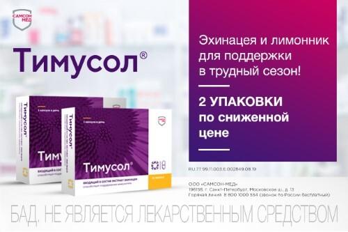 """Купить Набор """"тимусол –эхинацея и лимонник для поддержки иммунитета"""" - 2 упаковки по выгодной цене цена"""