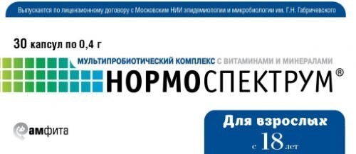 Купить Нормоспектрум д/взрослых цена