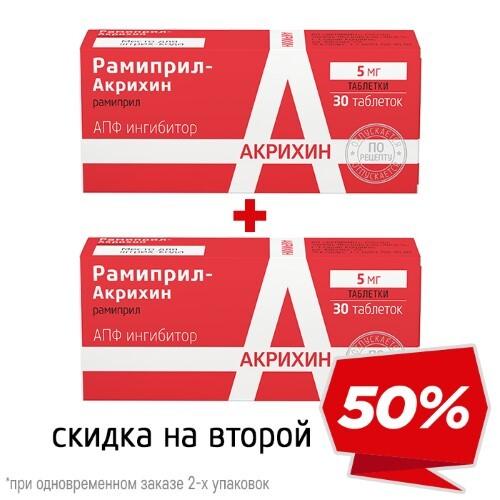 Купить Набор рамиприл-акрихин 0,005 n30 табл закажи со скидкой 50% на вторую упаковку цена