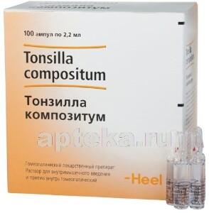 Купить Тонзилла композитум цена