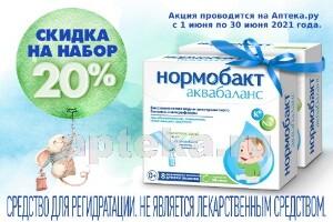 НАБОР НОРМОБАКТ АКВАБАЛАНС N8 закажи 2 упаковки со скидкой 20%