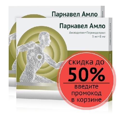 Купить Парнавел амло 0,005+ 0,008 n30 табл/1+1/ цена