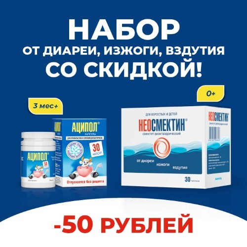 Набор: Аципол пробиотик + Неосмектин от диареи, изжоги и вздутия  - со скидкой
