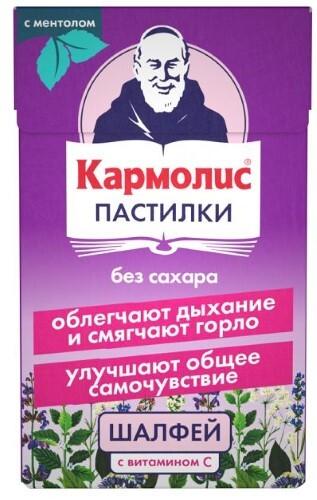 Купить КАРМОЛИС ПАСТИЛКИ БЕЗ САХАРА ШАЛФЕЙ С ВИТАМИНОМ С 45,0 цена