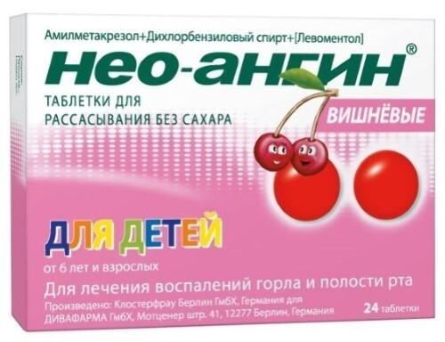 НЕО-АНГИН