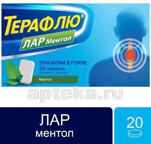 Купить Лар ментол таблетки для рассасывания ментоловые цена