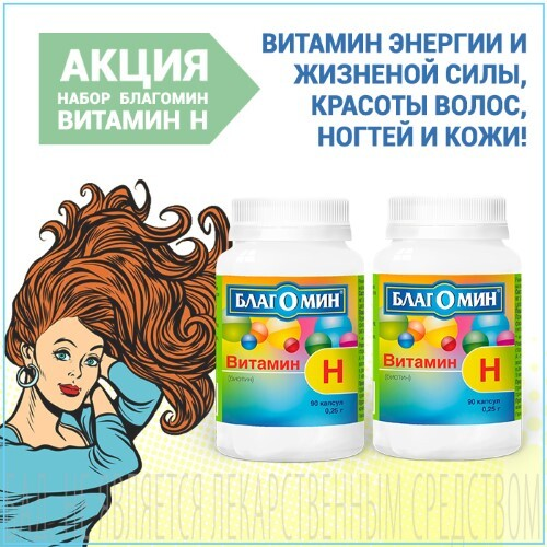 Купить Набор благомин витамин н n90 капс закажи 2 упаковки со скидкой цена