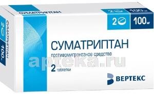 Купить СУМАТРИПТАН 0,1 N2 ТАБЛ П/ПЛЕН/ОБОЛОЧ /ВЕРТЕКС/ цена