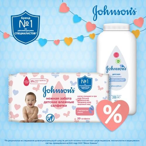 Купить Набор johnson's®  для ухода за кожей в области под подгузником цена