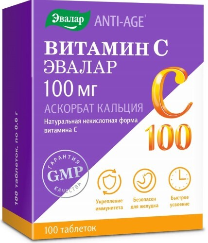 Купить ВИТАМИН C 100МГ АСКОРБАТ КАЛЬЦИЯ N100 ТАБЛ МАССОЙ 0,5Г цена