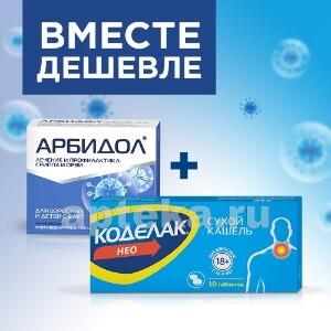 Купить Набор №3 профилактика и лечение орви (арбидол + коделак нео таб.) - по специальной цене цена