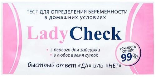 Купить Тест для определения беременности lady check цена