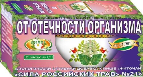 Купить ФИТОЧАЙ СИЛА РОССИЙСКИХ ТРАВ N21 ОТ ОТЕЧНОСТИ ОРГАНИЗМА 1,5 N20 Ф/ПАК цена