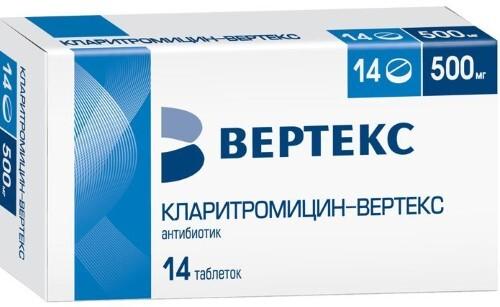 КЛАРИТРОМИЦИН-ВЕРТЕКС