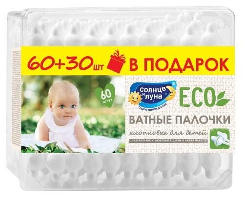 Купить Eco ватные палочки хлопковые для детей с ограничителем n60 /промо/ цена