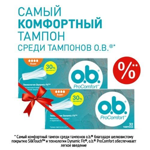Купить Набор ob® тампоны  procomfort super 32шт x 2 цена