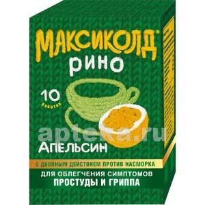 Купить МАКСИКОЛД РИНО 15,0 N10 ПОР Д/ПРИГОТ Р-РА/АПЕЛЬСИН цена