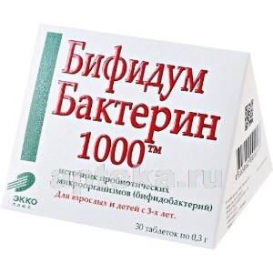 Купить БИФИДУМБАКТЕРИН 1000 N30 ТАБЛ цена