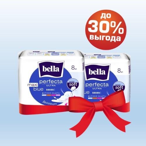 Набор BELLA ПРОКЛАДКИ PERFECTA ULTRA MAXI BLUE N8 из 2-х уп по специальной цене