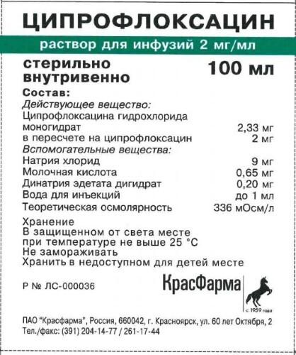 Купить ЦИПРОФЛОКСАЦИН 0,002/МЛ 100МЛ N72 КОНТЕЙНЕР Р-Р Д/ИНФ цена
