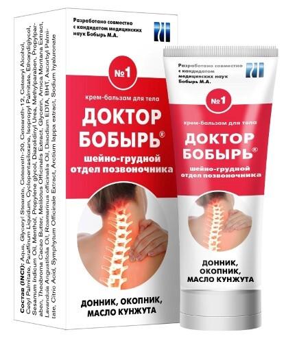 Купить N1 крем-бальзам для тела 75мл цена