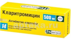 Купить Кларитромицин цена