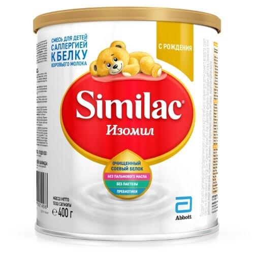 Купить Изомил смесь сухая для детей с рождения цена