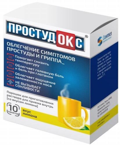 Купить Простудокс порошок для приготовления раствора для приема внутрь со вкусом лимона цена