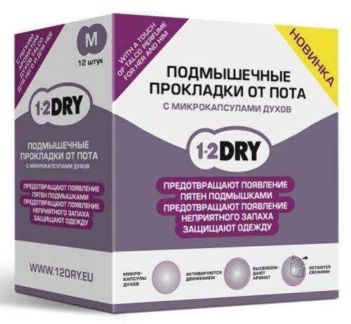 Купить Вкладыши для подмышек от пота n12/белые/ m/ароматизированные цена