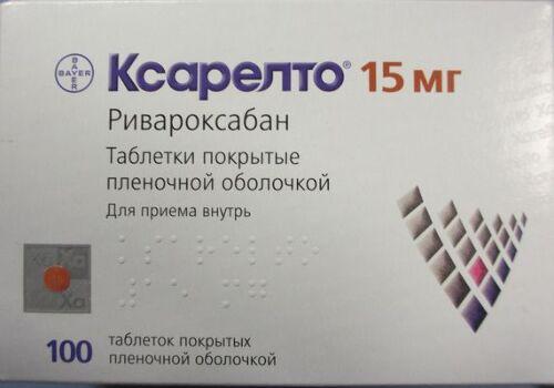 Купить КСАРЕЛТО 0,015 N100 ТАБЛ П/ПЛЕН/ОБОЛОЧ цена